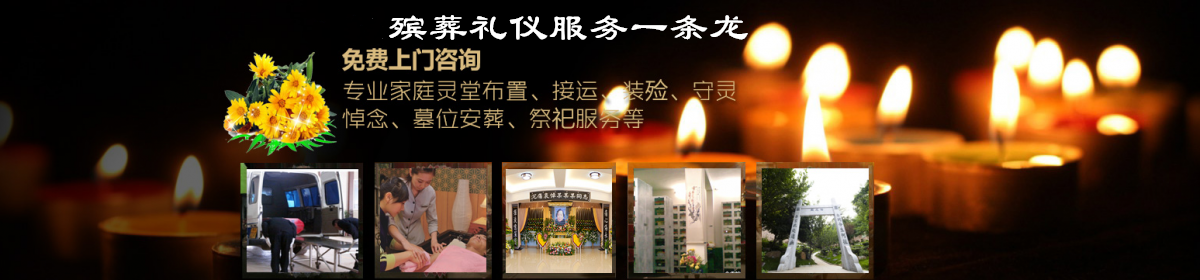 南宁殡仪服务|白事热线